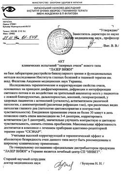 Очки тренажеры Лазер Вижн, Акт клинических испытаний института Филатова